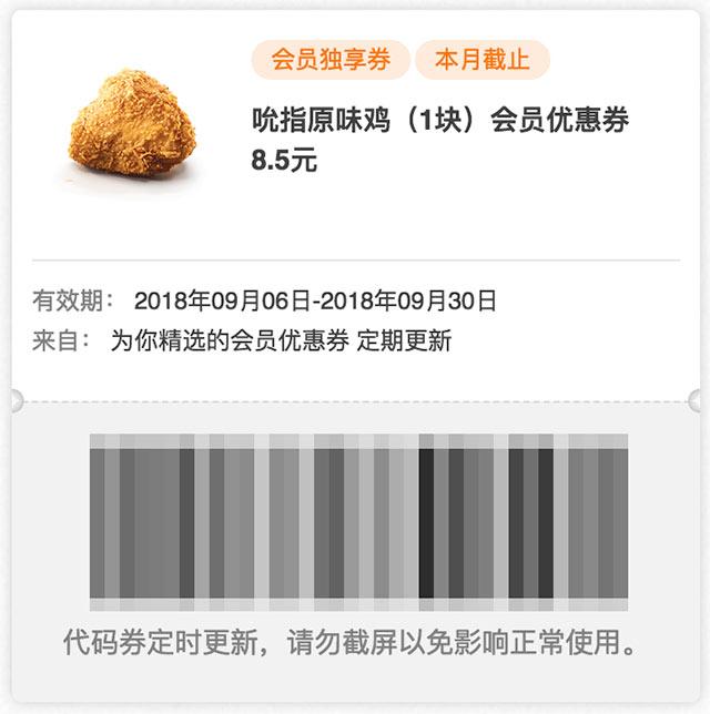 肯德基会员独享券 9月吮指原味鸡1块会员优惠券8.5元