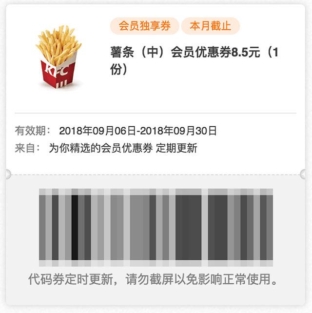 肯德基会员独享券 9月薯条(中)会员优惠券8.5元1份