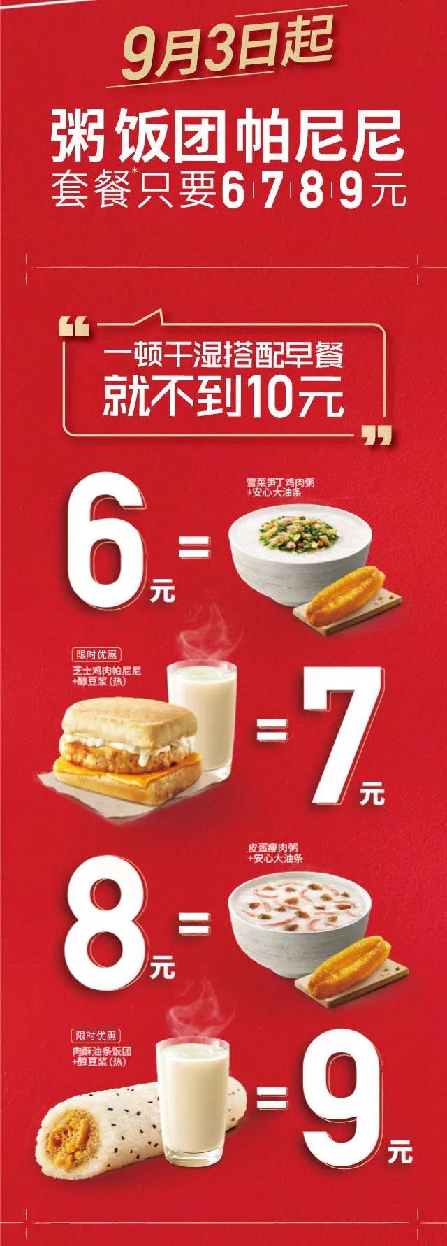 肯德基早餐套餐6、7、8、9元