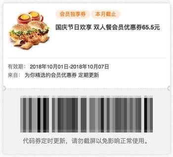 肯德基国庆会员独享券 国庆节日欢享双人餐会员优惠价65.5元