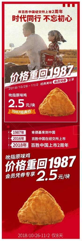 肯德基吮指原味鸡价格重回1987年,经典价2.5元/块