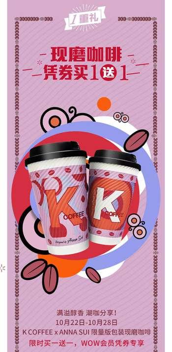 肯德基限量包装现磨咖啡买一送一