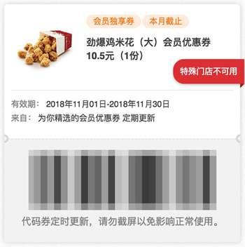 肯德基11月会员券 劲爆鸡米花(大)会员优惠券10.5元