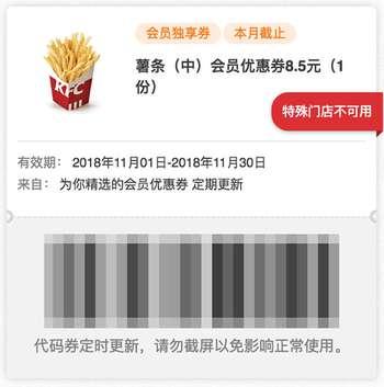 肯德基11月会员券 薯条(中)会员优惠券8.5元