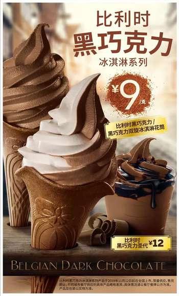 肯德基比利时黑巧克力冰淇淋升级回归,巧克力花筒9元、圣代12元