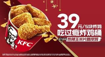 肯德基39元5块炸鸡,2018圣诞吃过瘾炸鸡桶