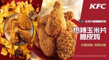 肯德基2018圣诞新品热辣玉米片脆皮鸡