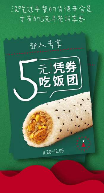 肯德基早餐新人礼,5元饭团早餐特享券