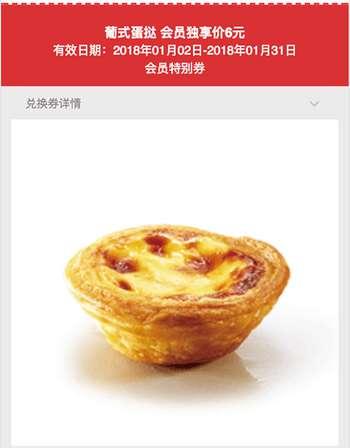 肯德基会员特别券 2018年1月 葡式蛋挞 会员优惠价6元