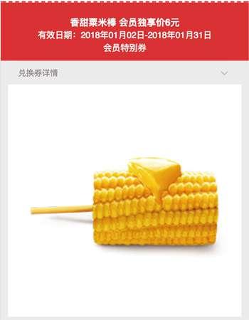 肯德基会员特别券 2018年1月 香甜粟米棒 会员优惠价6元
