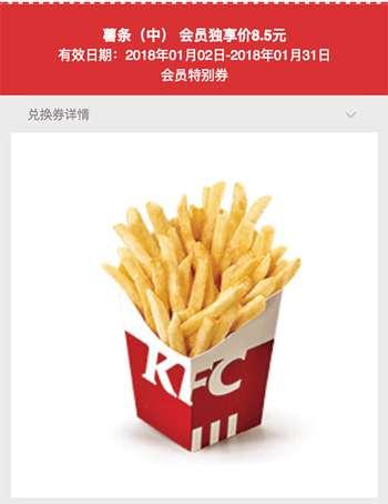 肯德基会员特别券 2018年1月 薯条(中) 会员优惠价8.5元