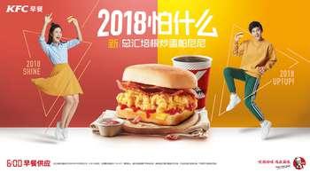 肯德基早餐2018元旦新品总汇培根炒蛋帕尼尼