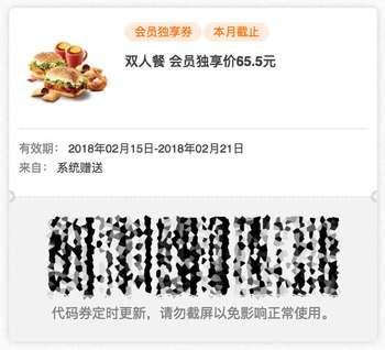 肯德基会员独享券 2018年2月 双人餐优惠价65.5元