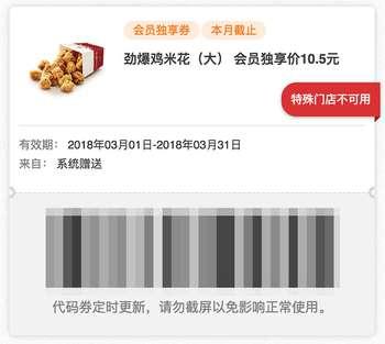 肯德基会员独享券 2018年3月 劲爆鸡米花(大)优惠价10.5元