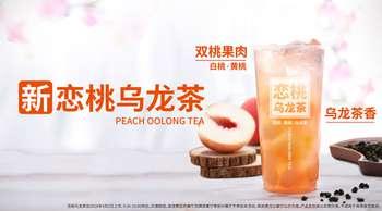 肯德基新恋桃乌龙茶,白桃黄桃双桃果肉 乌龙茶香