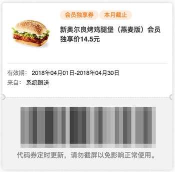 肯德基会员独享券 2018年4月 新奥尔良烤鸡腿堡(燕麦版) 优惠价14.5元