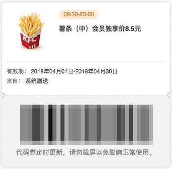 肯德基会员独享券 2018年4月 薯条(中) 优惠价8.5元