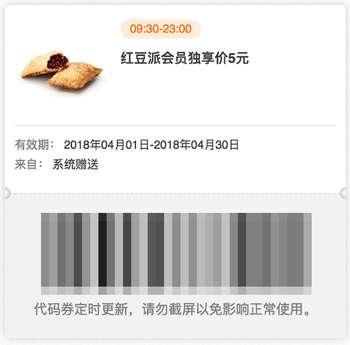 肯德基会员独享券 2018年4月 红豆派1只 优惠价5元
