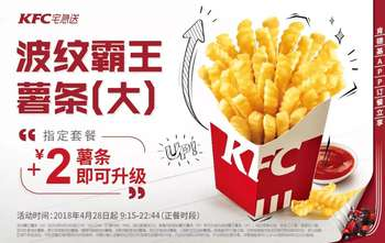 肯德基宅急送指定套餐+2元薯条升级波纹霸王薯条(大)