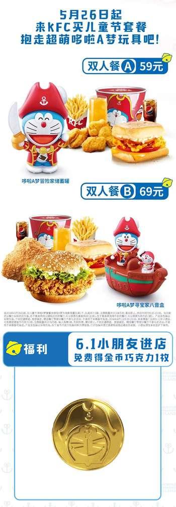 肯德基2018儿童节套餐送哆啦A梦大电影同款超大玩具
