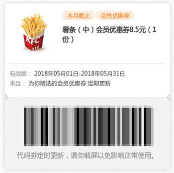 2018年5月肯德基会员优惠券 薯条(中) 优惠价8.5元1份