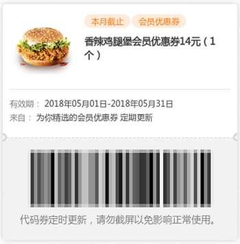 2018年5月肯德基会员优惠券 香辣鸡腿堡 优惠价14元1个