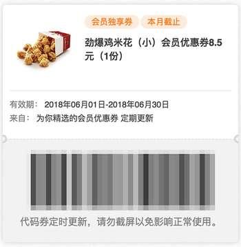 肯德基劲爆鸡米花(小)会员优惠券8.5元,6月WOW会员独享券