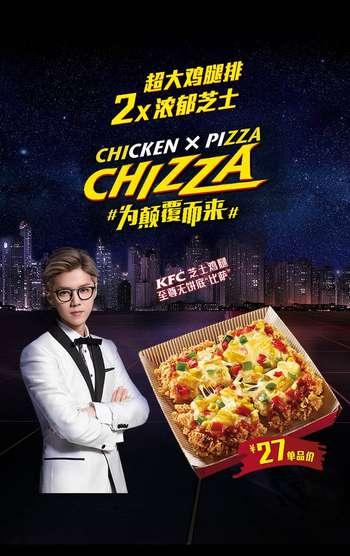 肯德基CHIZZA芝士鸡腿至尊无饼底比萨升级回归,单品价27元