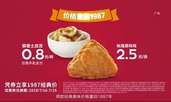 肯德基吮指原味鸡价格重回1987,经典价2.5元/块