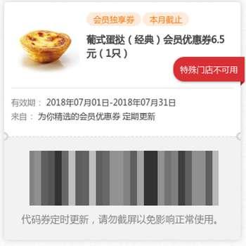 肯德基葡式蛋挞(经典)会员优惠价6.5元,2018年7月WOW会员优惠券