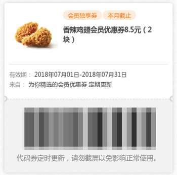 肯德基香辣鸡翅会员优惠价8.5元2块,2018年7月WOW会员优惠券
