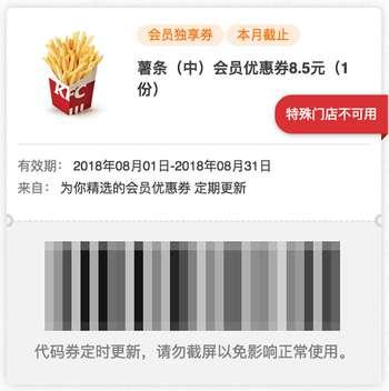 肯德基2018年8月会员优惠券 薯条(中)1份会员优惠价8.5元