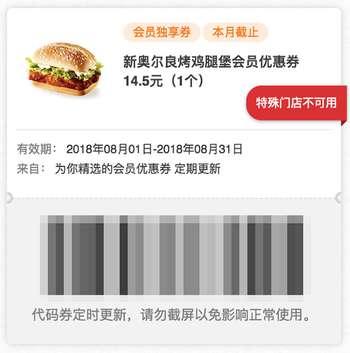 肯德基2018年8月会员优惠券 新奥尔良烤鸡腿堡1个会员优惠价14.5元