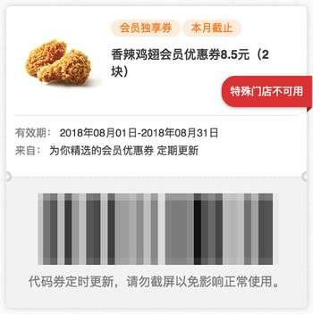 肯德基2018年8月会员优惠券 香辣鸡翅2块会员优惠价8.5元