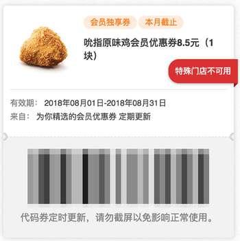 肯德基2018年8月会员优惠券 吮指原味鸡1块会员优惠价8.5元