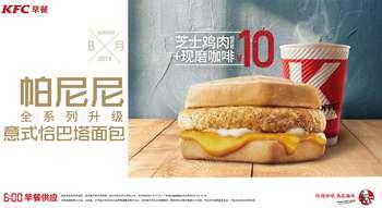 肯德基帕尼尼早餐全系列升级意式恰巴塔面包