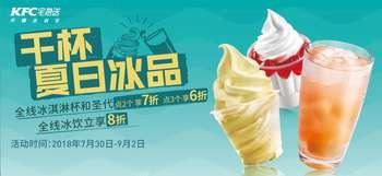 肯德基宅急送全线冰淇淋杯和圣代2个七折 3个6折,全线冰饮8折