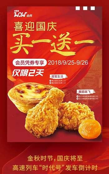 肯德基辣翅蛋挞买1送1,中秋国庆会员专享限时2天