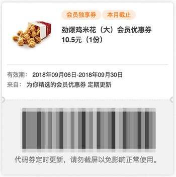 肯德基会员独享券 9月劲爆鸡米花(大)会员优惠券10.5元1份