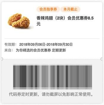 肯德基会员独享券 9月香辣鸡翅2块会员优惠券8.5元