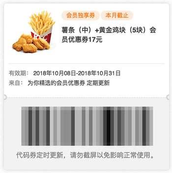 肯德基10月会员券 薯条(中)+黄金鸡块5块会员优惠券17元
