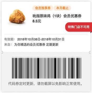 肯德基10月会员券 吮指原味鸡1块会员优惠券8.5元