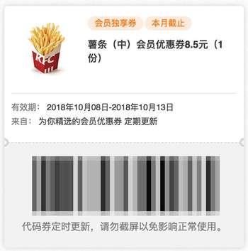 肯德基10月会员券 薯条(中)会员优惠券8.5元1份