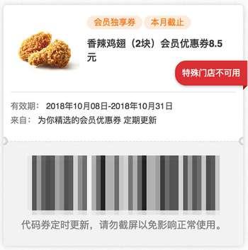 肯德基10月会员券 香辣鸡翅2块会员优惠券8.5元
