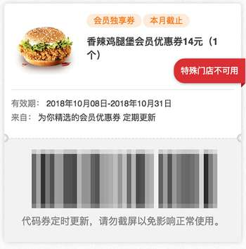 肯德基10月会员券 香辣鸡腿堡1个会员优惠券14元