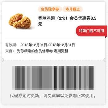 肯德基12月会员券 香辣鸡翅2块会员优惠券8.5元