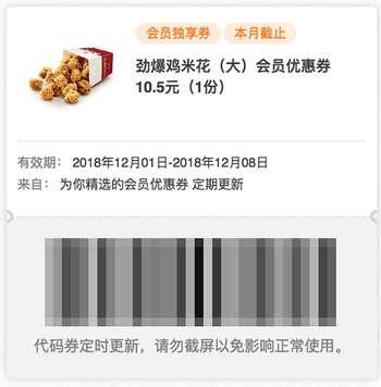 肯德基12月会员券 劲爆鸡米花(大)会员优惠券10.5元