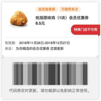 肯德基12月会员券 吮指原味鸡1块会员优惠券8.5元