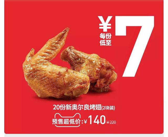 肯德基双11烤翅低至7元1份