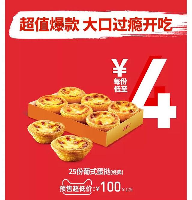 肯德基双11蛋挞低至4元/份